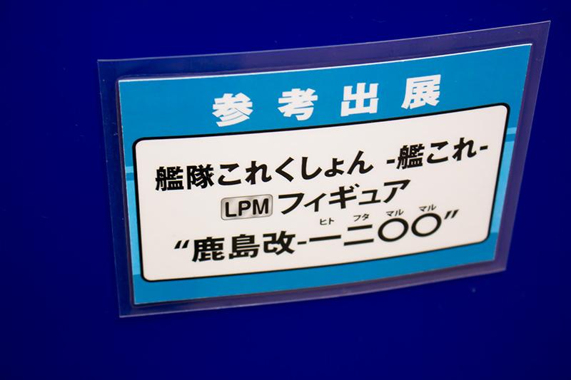 第48回プライズフェア・セガプライズ・LPMフィギュア (6)