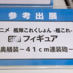 第48回プライズフェア-(11)