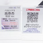 メガホビEXPO2017・ホビージャパン (37)
