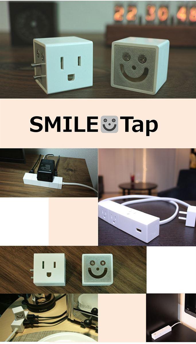 SMILE Tap (4)