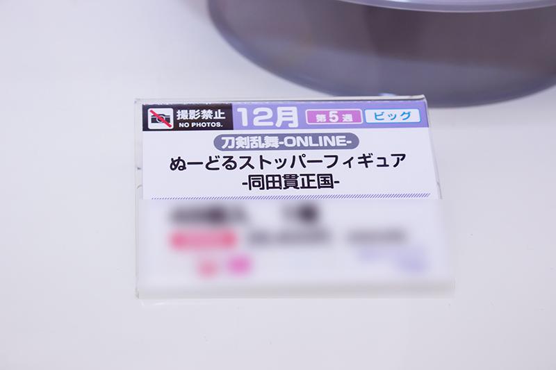 第48回プライズフェア・フリュー・刀剣乱舞 (1)