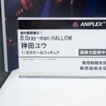 メガホビEXPO 2017・アニプレックス (2)
