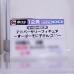 第48回プライズフェア・フリュー (42)