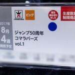 第48回プライズフェア-(142)