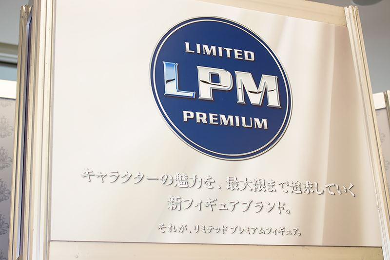 第48回プライズフェア・セガプライズ・LPMフィギュア (1)