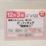 第48回プライズフェア-(3)
