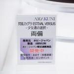 メガホビEXPO2017・ホビージャパン (54)