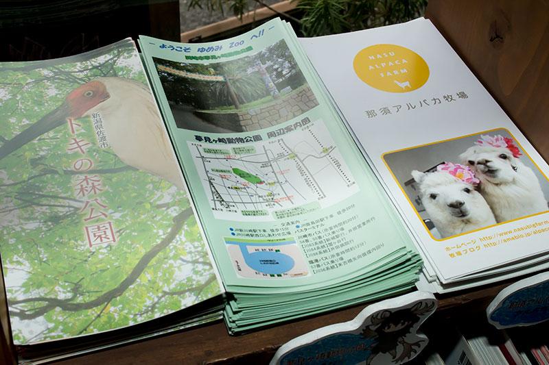 ▲今回のイベントでは各動物園のパンフも配布。