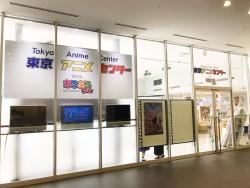 ▲東京アニメセンター外観。最後の展示会に向けて急ピッチで作業が進められていた