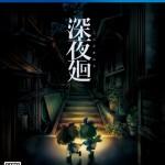 製品画像_深夜廻(PS4)