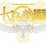 七つの美徳ロゴ
