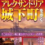 DFFNT_旅チラシ_表_FF9