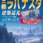 DFFNT_旅チラシ_表_FF12