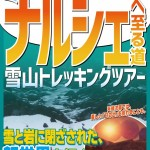 DFFNT_旅チラシ_表_FF6