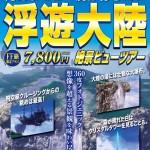 DFFNT_旅チラシ_表_FF3