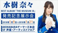 mizukinana_album_tenjikai_980-660x371
