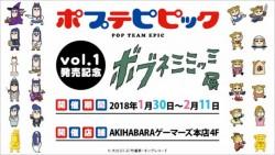 pptp_tenji_980-1-660x371