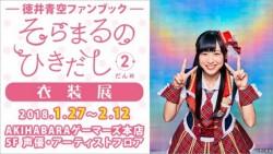 soramaru-no-hikidashi_2_980-660x371