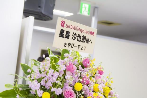 ファンクラブ「さやぴーず」からはイベント会場にお花も…!!