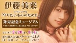 itoumiku_museum_980-660x371