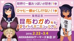 konbuwakame_museum_980-660x371