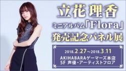 tachibanarika_panel_980-660x371