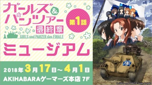 girls-und-panzer-finale-museum_980-660x371