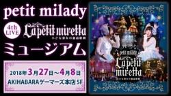 petit_milady_museum_980-660x371