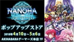 nanoha_Reflection_store_980-660x371