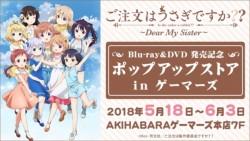 gochiusa_store_980-660x371
