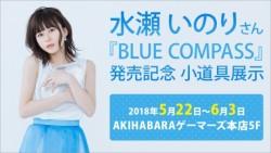 minaseinori_tenji_980-1-660x371