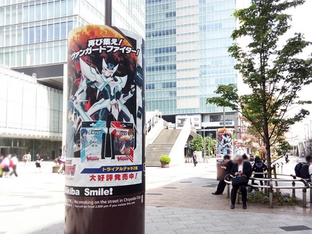電気街側駅前広場のシリンダー広告