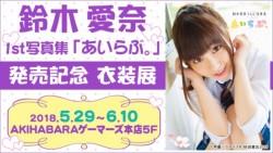suzukiaina_ishouten_980-660x371