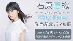 ishiharakaori_panel_980-660x371