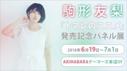 komagatayuri_panel_980-660x371