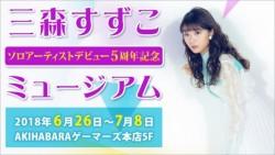 mimorisuzuko_museum_980-660x371