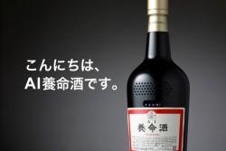 AI養命酒が誕生!