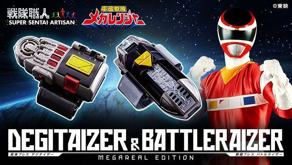 「メガレンジャー」の変身ブレス「デジタイザー」と戦闘ブレス「バトルライザー」がセットになって発売決定
