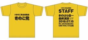 先着できのこ党に選ばれた方は、党員として、このきのこ党Tシャツを着て応援する