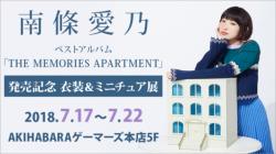nanjouyoshino_ishouten_980-1-660x371