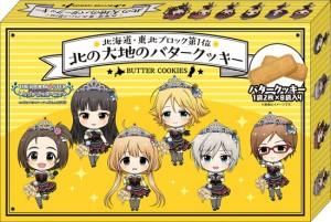 【北海道・東北ブロック】北の大地のバタークッキー/1,000円+税