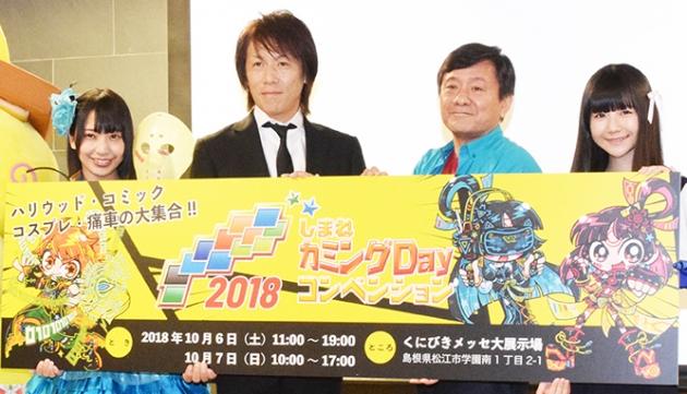 左から仮面女子の月野もあ、カミコンの松井実行委員長、角川ゲームスの安田社長、スリジエの山本あこ