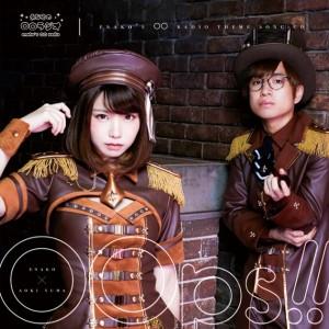 8月31日発売のCDジャケット
