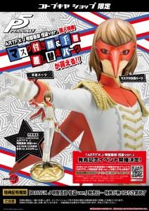 PP763_artfxj_goro_akechi_poster_1000