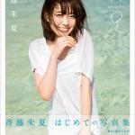 ラブライブ!Aqoursの斉藤朱夏1st写真集のタイトル&表紙が発表