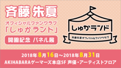 saitoshuka_panel_980-660x371