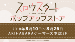 slowstart_store_980-1-660x371