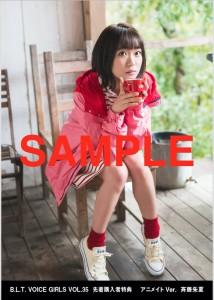 【アニメイト購入者特典】「B.L.T. VOICE GIRLS VOL.35」(東京ニュース通信社刊)