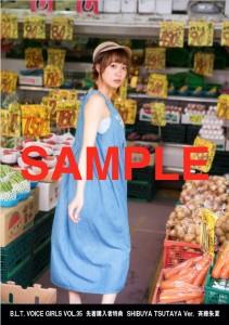【SHIBUYA TSUTAYA購入者特典】「B.L.T. VOICE GIRLS VOL.35」(東京ニュース通信社刊)