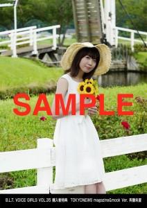 【TOKYO NEWS magazine&mook】「B.L.T. VOICE GIRLS VOL.35」(東京ニュース通信社刊)